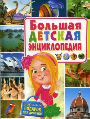 Большая детская энциклопедия. Лучший подарок для девочки.