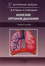 Болезни органов дыхания: Учебное пособие. Трухан Д.И., Викторова И.А.