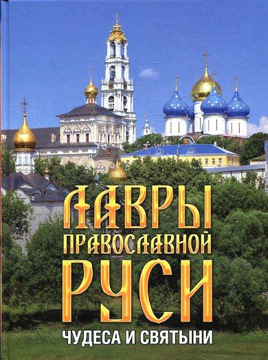 Лавры православной Руси.Чудеса святыни