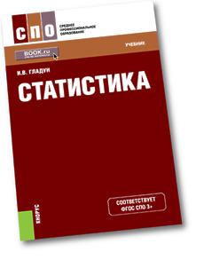 Статистика: Учебник. 3-е изд., стер. Гладун И.В.