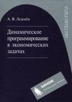 Динамическое программирование в экономических задачах: Учебное пособие. Лежнев А.В.