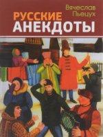 Русские анекдоты. Избранные рассказы.