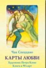 Набор Карты любви, Чак Спеццано, ислл.Петра Кюни