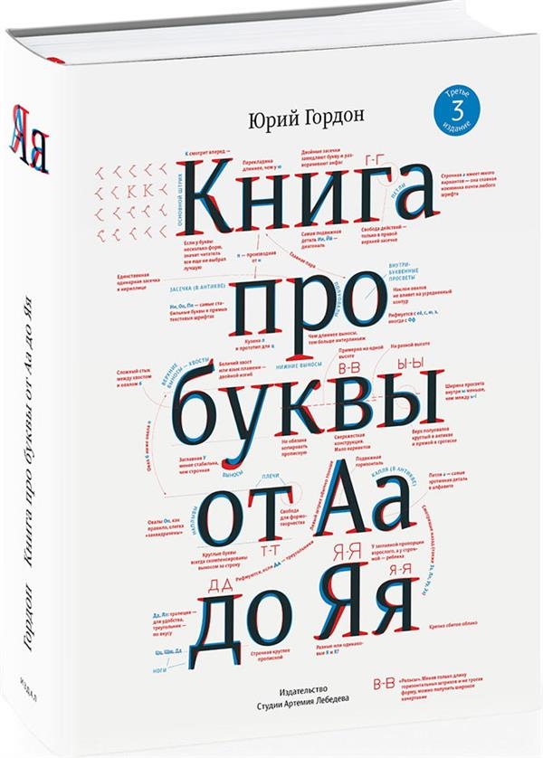 Книга про буквы от Аа до Яя. 3-е издание