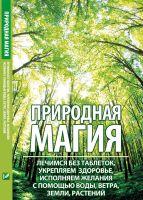 Природная магия: лечимся без таблеток, укрепляем здоровье, исполняем желания с помощью воды, ветра,