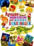 Лучшая энциклопедия для маленьких любознашек. Беленкая Т.Б.