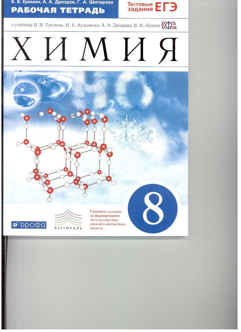 Гдз По Химии 8 Класс Учебник Ерёмин