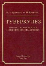 Браженко Н.А. Туберкулёз: гомеостаз организма и эффективность лечения