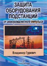 Защита оборудования подстанций от электромагнитного импульса. Учебно-практическое пособие