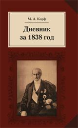 Персидский фронт мировой революции. Документы о советском военном вторжении в Гилян (1920-1921).