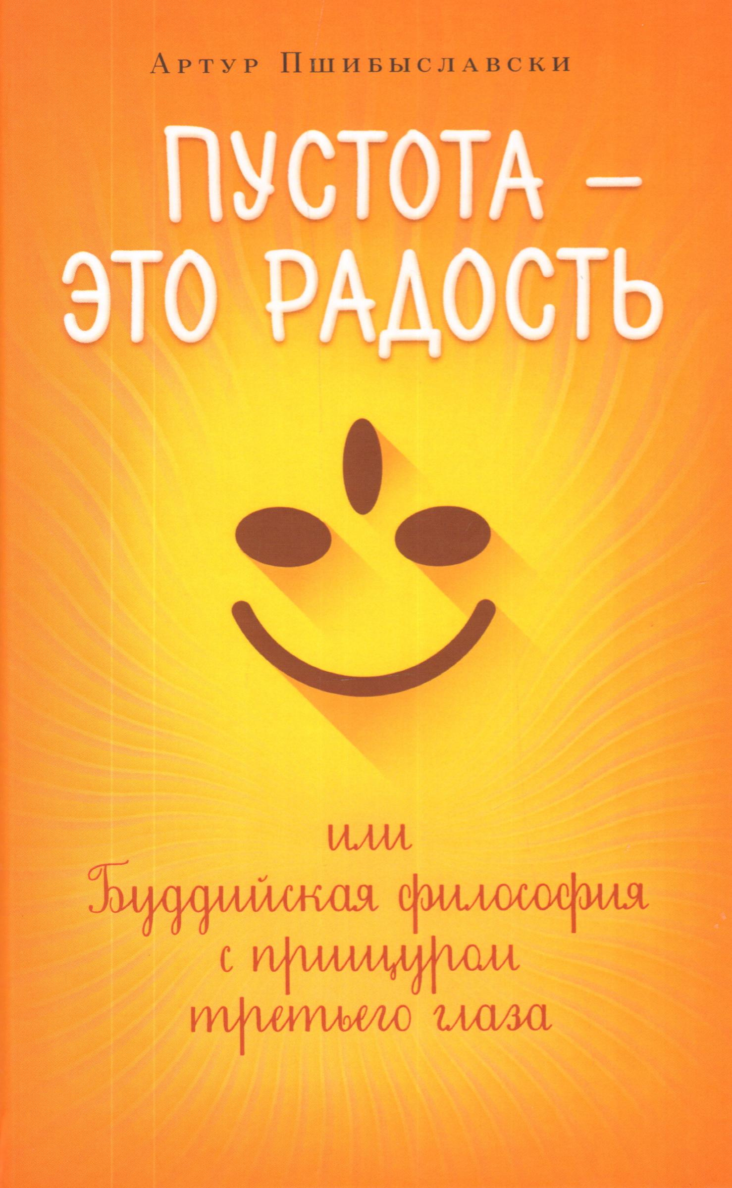 Пшибыславски А. Пустота - это радость, или Буддийская философия с прищуром третьего глаза
