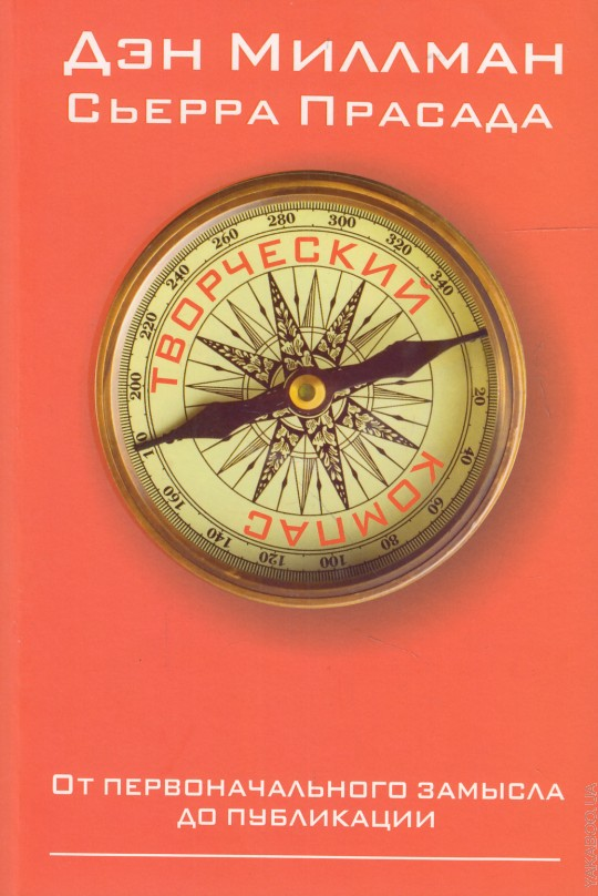 Творческий компас