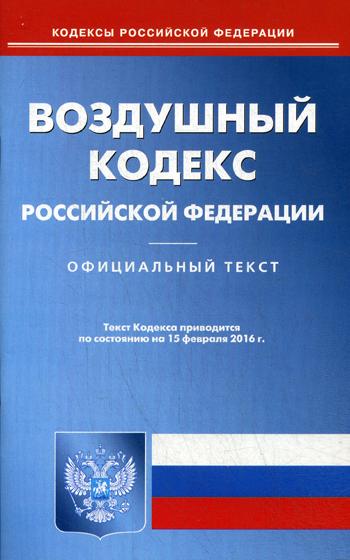 Воздушный кодекс РФ (по сост.на 15.02.2016)