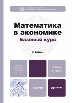 Математика в экономике. Базовый курс. 2-е изд., испр. и доп. Красс М.С.