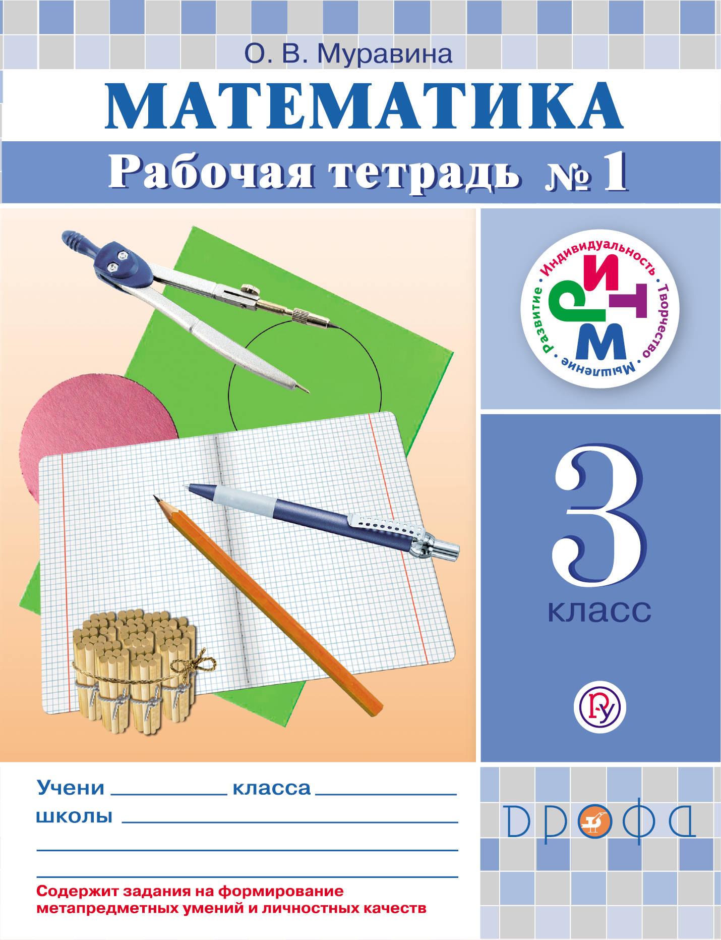 Математика. 3 кл. Рабочая тетрадь. №1 РИТМ