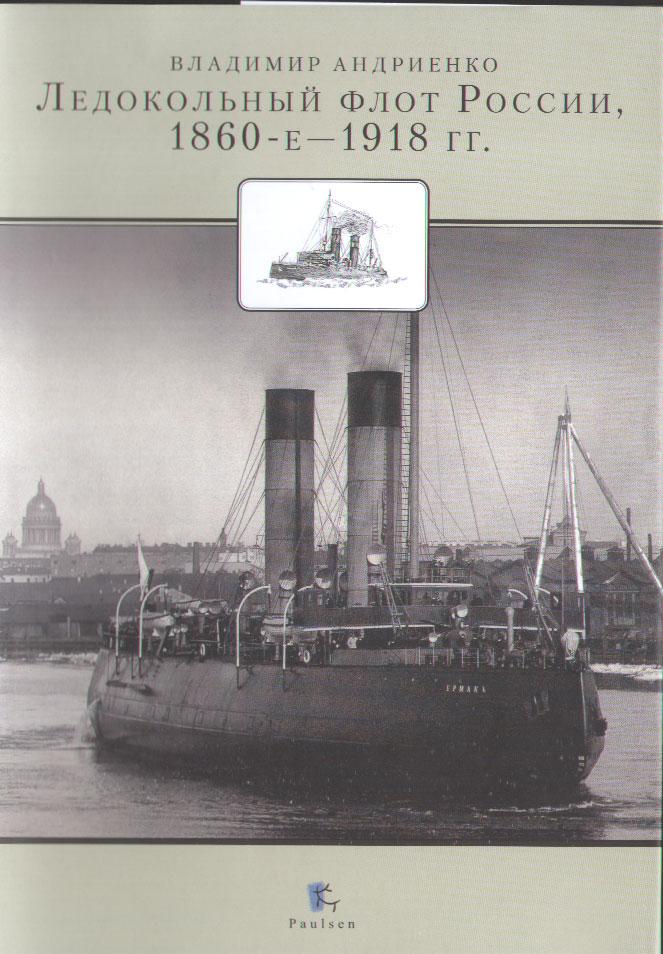 Ледокольный флот России 1860-е-1918 гг.