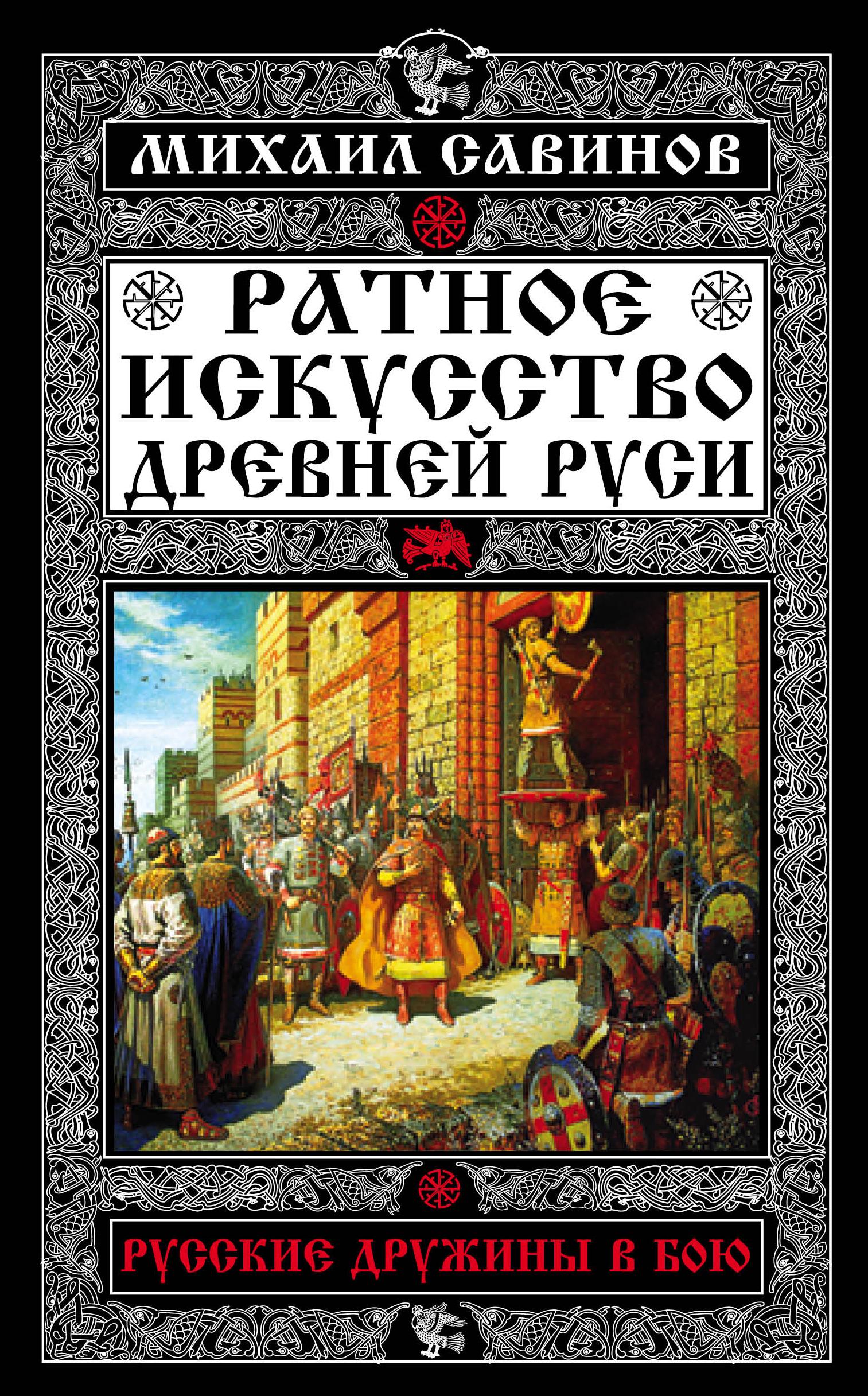 Ратное искусство Древней Руси. Русские дружинники в бою