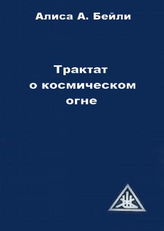 Трактат о космическом огне. Том I.