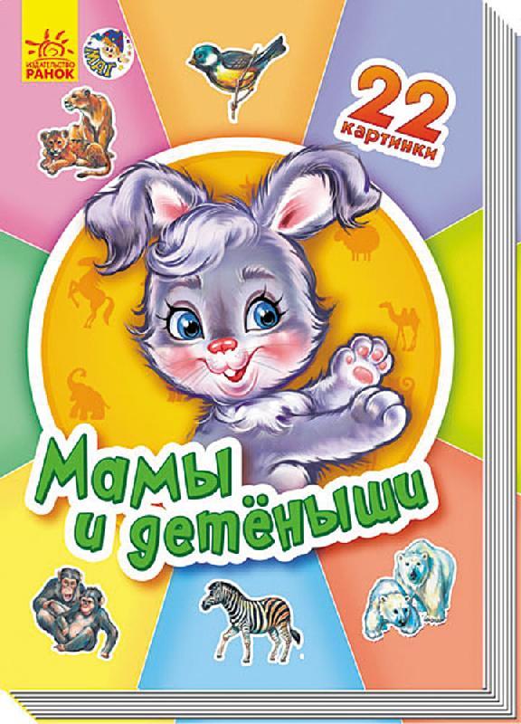 22 картинки (нові): Мамы и детеныши (р)