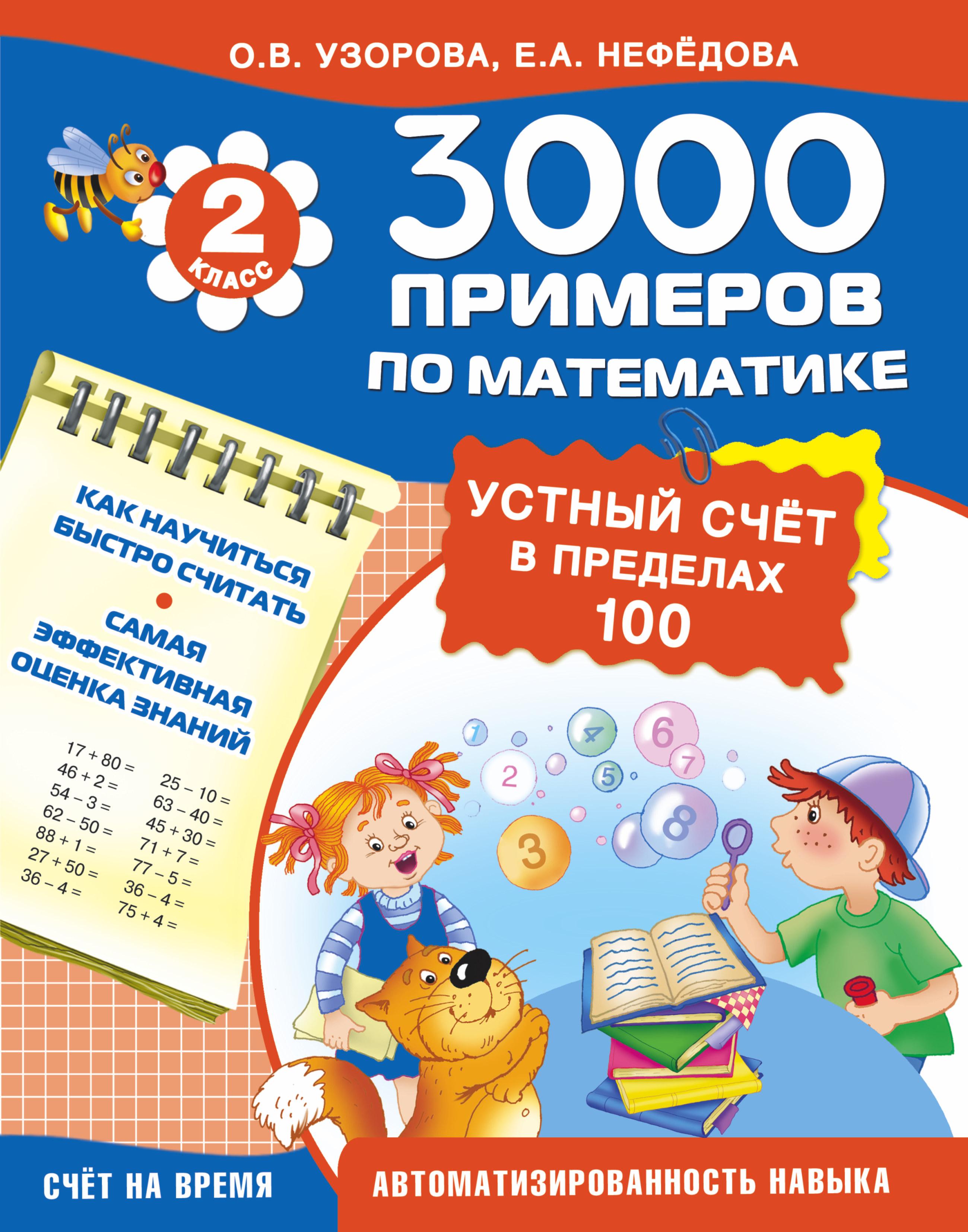 3000 примеров по математике. 2 класс