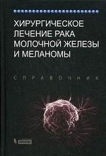 Хирургическое лечение рака молочной железы и меланомы. Под ред. Бленда К.