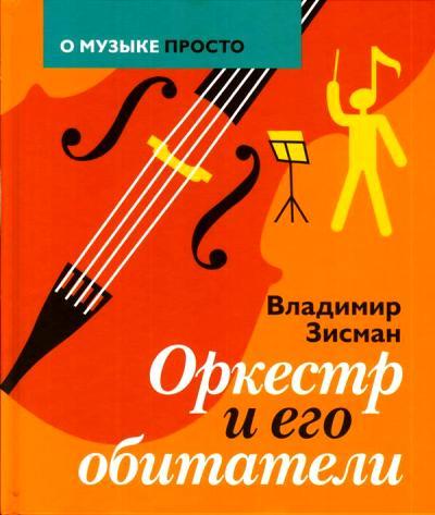 Оркестр и его обитатели (Серия О музыке просто)