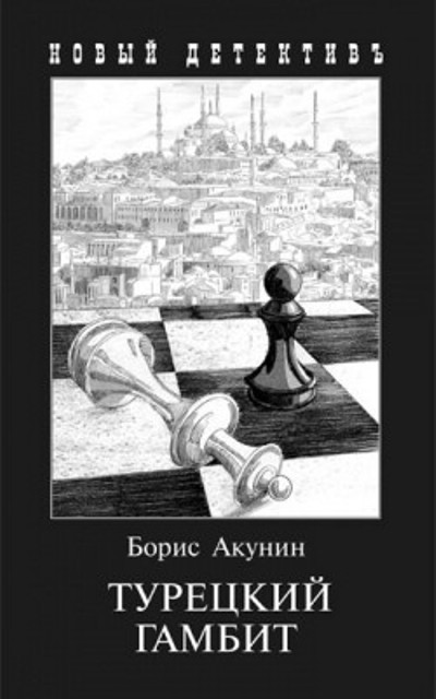Турецкий гамбит. С иллюстрациями Игоря Сакурова