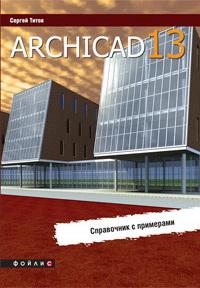 ArchiCAD 13. Справочник с примерами. Титов С.