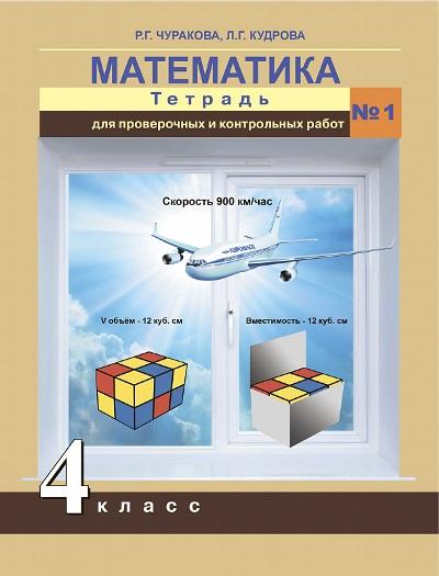 Математика 4кл ч1 [Тетрадь для пров и контр работ]