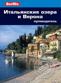 Итальянские озера и Верона.Путеводитель
