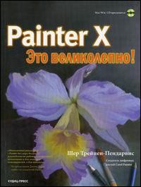 Painter X - это великолепно! + CD. Трейнен-Пендарвис Ш.