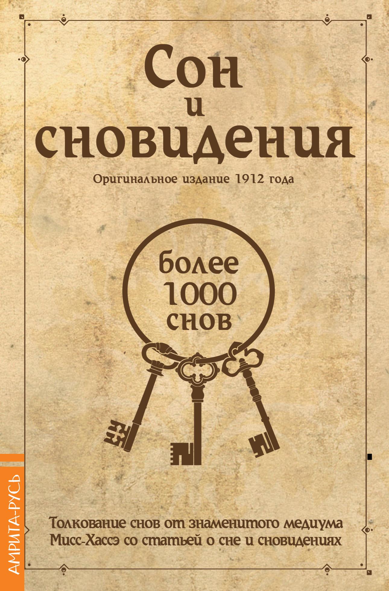 Сон и сновидения (более 1000 снов). 5-е изд.