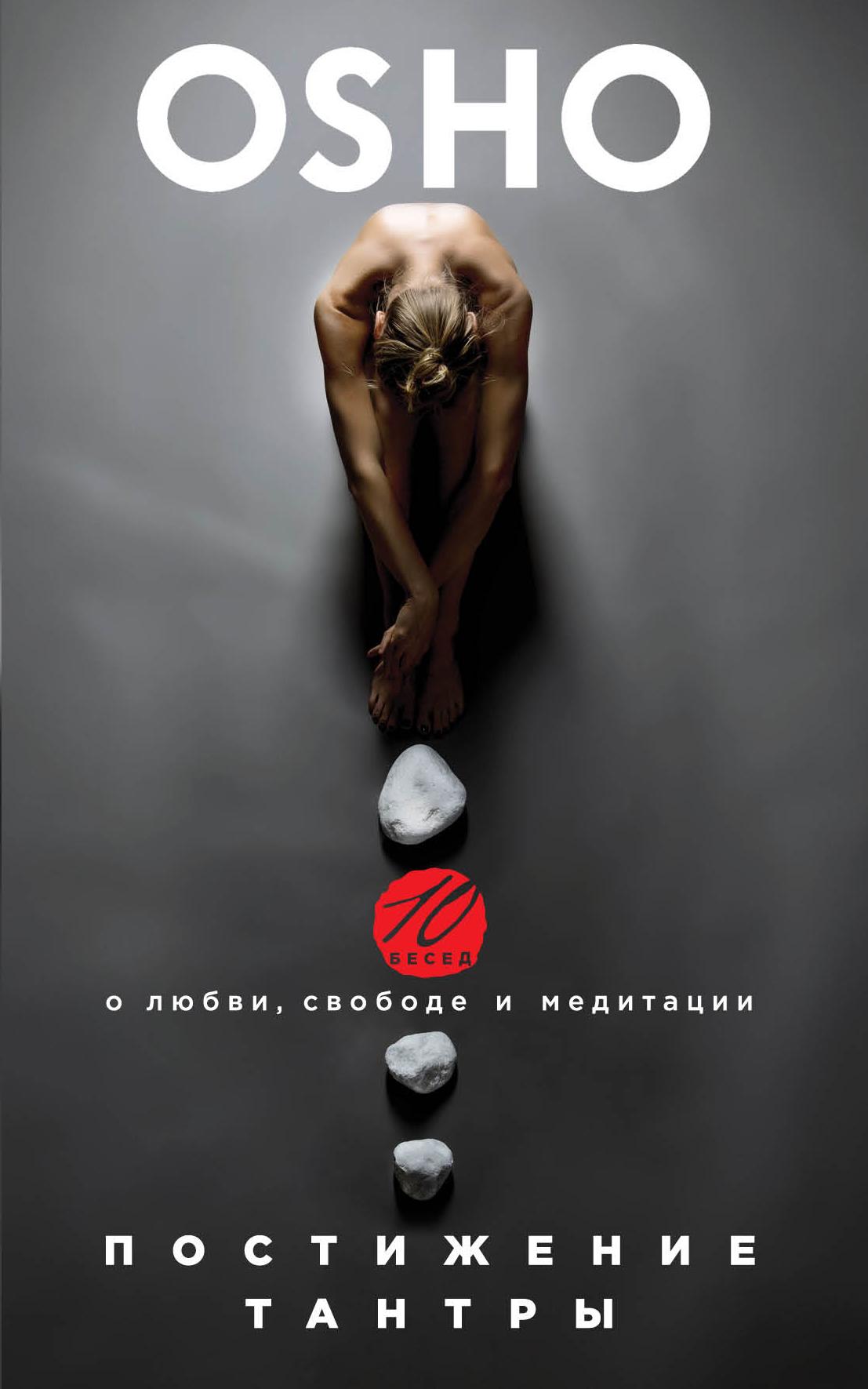 Постижение тантры. 10 бесед о любви, свободе и медитации