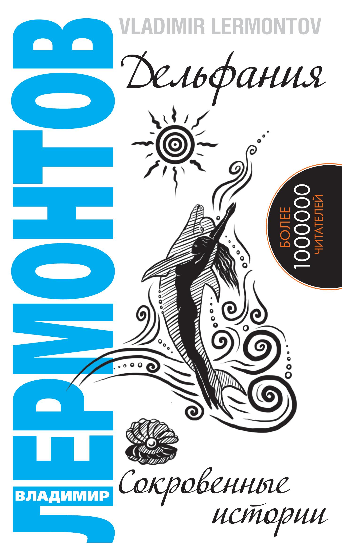 Дельфания. Сокровенные истории. 2-е изд.