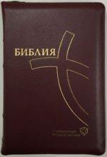 Библия 067ZTI современный русский перевод (бордо.кож.,на молнии)