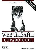 Web-дизайн. Справочник..  Дженнифер Нидерст Роббинс.