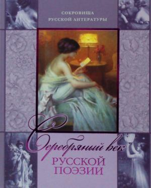 Бунин, Маяковский, Анненский: Серебряный век русской поэзии (1234)