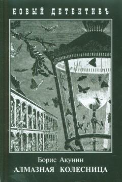 Алмазная колесница (2 тт.в одной книге)