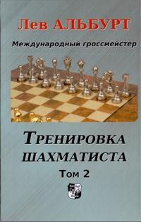 Тренировка шахматиста. Т. 2. Как находить тактику и далеко считать варианты. Альбурт Л.