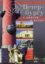 По Петербургу с книгой в руках