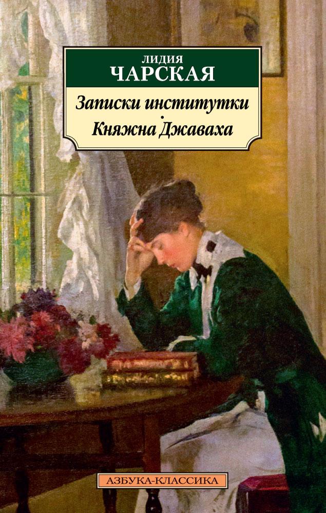 Записки институтки. Княжна Джаваха