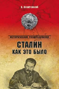 ИР Сталин: как это было? (12+)