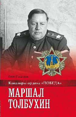 КОП Маршал Толбухин (12+)