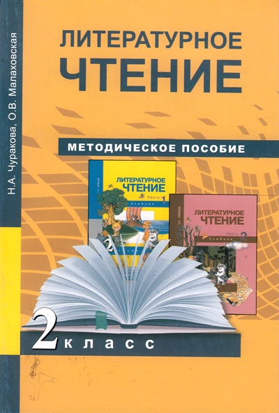 Литературное чтение 2кл [Метод. пособие](ФГОС)
