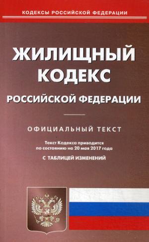 Жилищный кодекс РФ (по сост. на 20.05.17).
