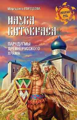 НРУС Наука Китовраса. Парадигмы древнерусского храма (12+)