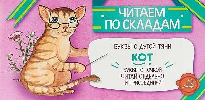 Читаем по складам. Кот. / Румянцева С.