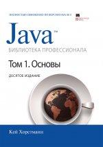 Java. Библиотека профессионала. Т. 1. Основы. 10-е изд. Хорстманн К.С.