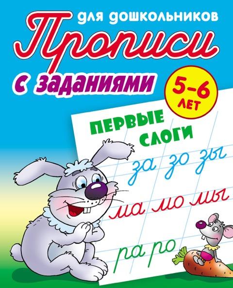 Прописи для дошкольников. С ЗАДАНИЯМИ