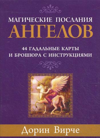 Магические послания ангелов